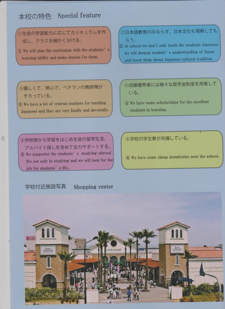 Study Nihongo and Work in Japan (6/6)